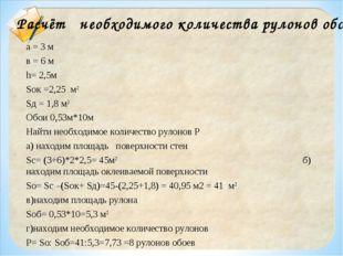 Расчёт необходимого количества рулонов обоев а = 3 м в = 6 м h= 2,5м Soк =2,2