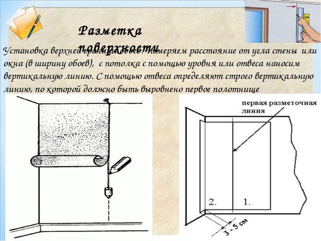 Разметка поверхности Установка верхней границы обоев. Измеряем расстояние от...