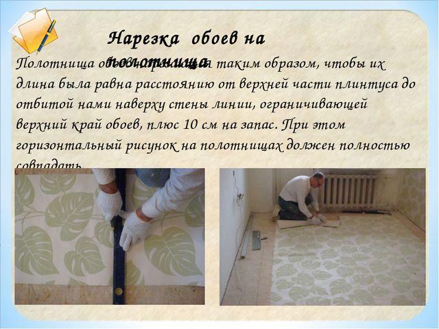 Нарезка обоев на полотнища Полотнища обоев нарезаются таким образом, чтобы их...