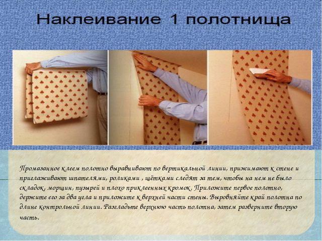 Промазанное клеем полотно выравнивают по вертикальной линии, прижимают к стен...