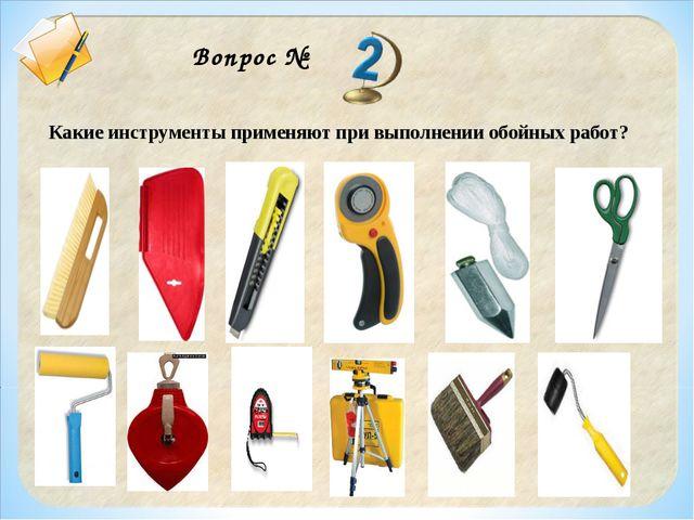 Вопрос № Какие инструменты применяют при выполнении обойных работ?