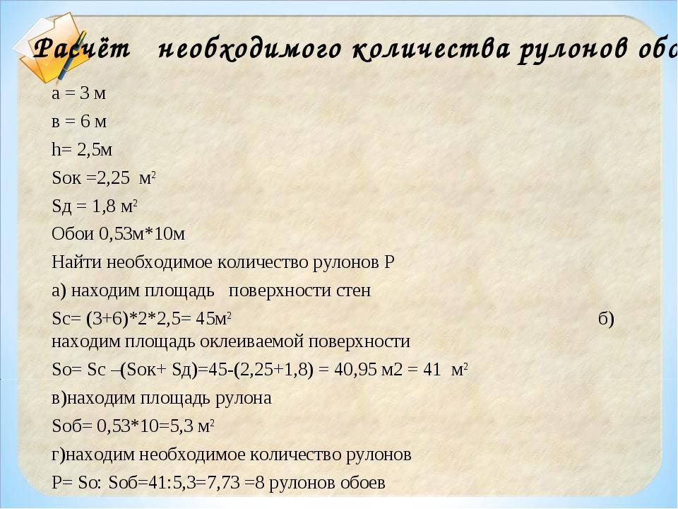 Расчёт необходимого количества рулонов обоев а = 3 м в = 6 м h= 2,5м Soк =2,2...