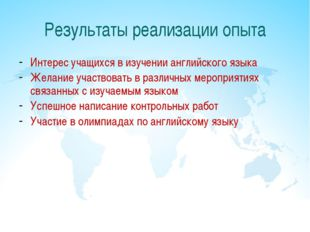 Результаты реализации опыта Интерес учащихся в изучении английского языка Жел