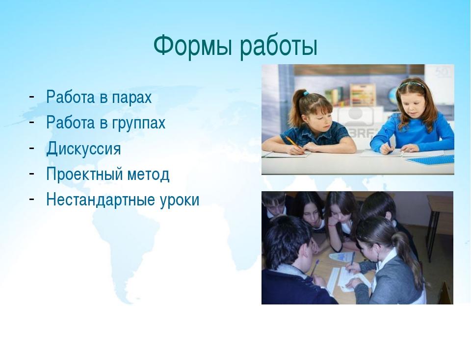 Формы работы Работа в парах Работа в группах Дискуссия Проектный метод Нестан...