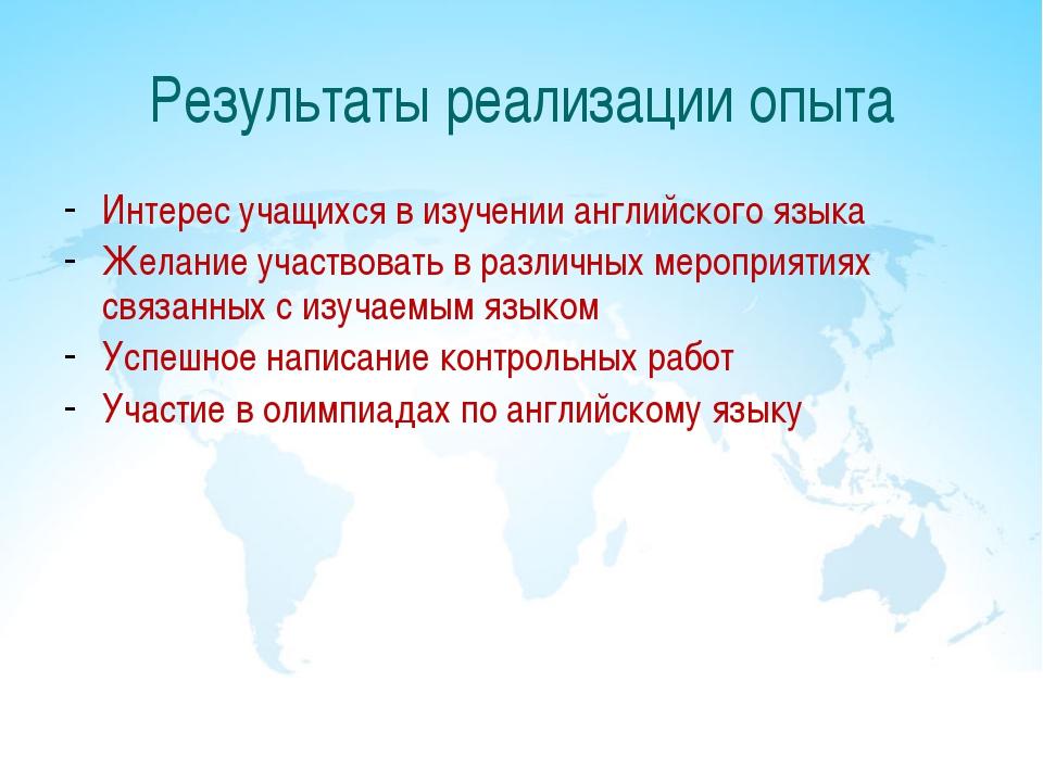 Результаты реализации опыта Интерес учащихся в изучении английского языка Жел...