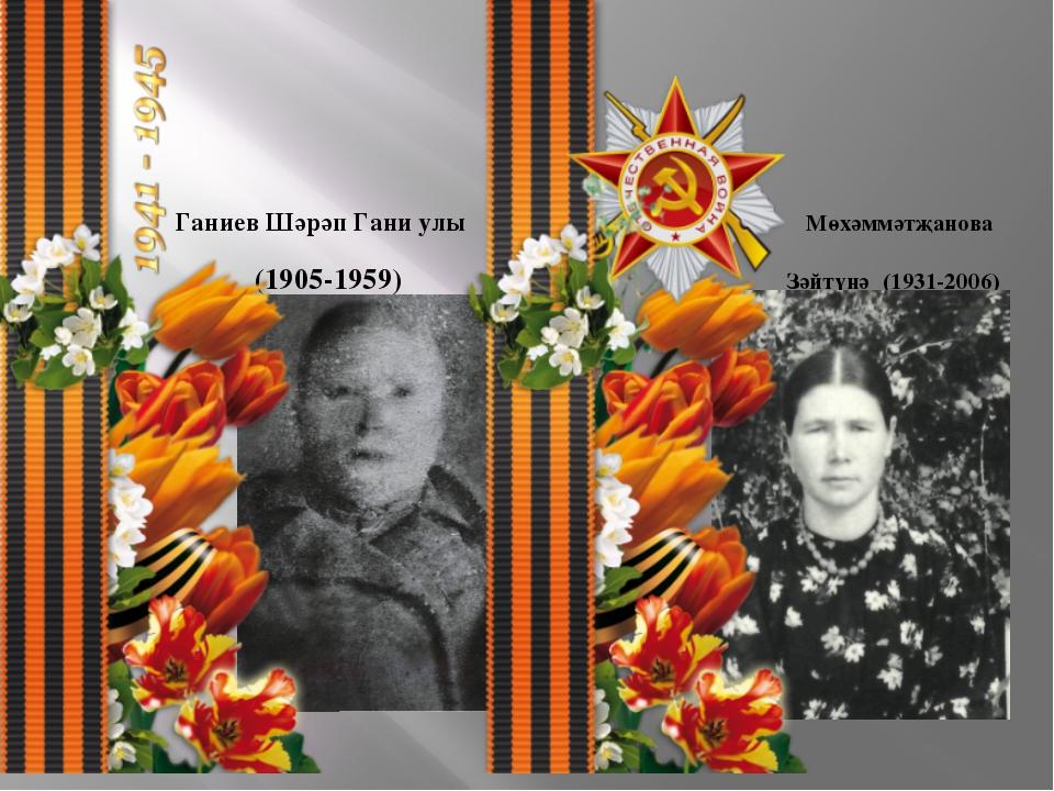 Ганиев Шәрәп Гани улы Мөхәммәтҗанова (1905-1959) Зәйтүнә (1931-2006)