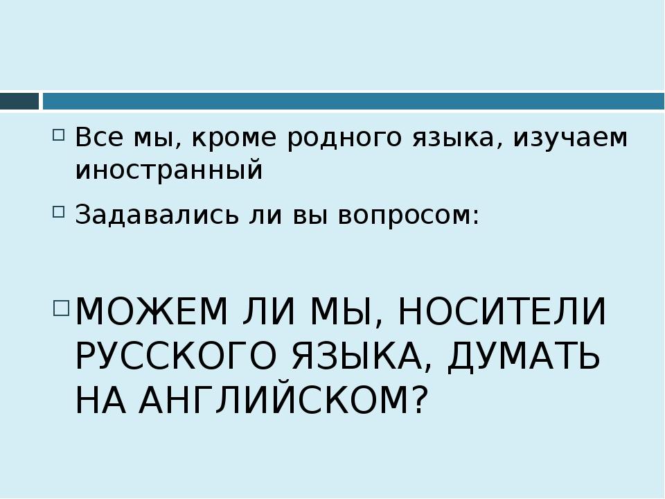 Все мы, кроме родного языка, изучаем иностранный Задавались ли вы вопросом:...