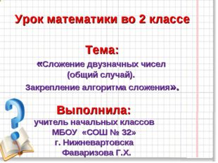 Урок математики во 2 классе Тема: «Сложение двузначных чисел (общий случай).