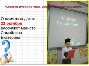О памятных датах 22 октября расскажет магистр Самойлина Екатерина «Сложение д