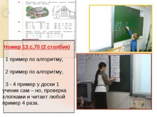 Номер 13 с.70 (2 столбик) 1 пример по алгоритму, 2 пример по алгоритму, 3 -