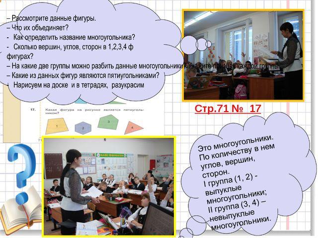 Стр.71 № 17