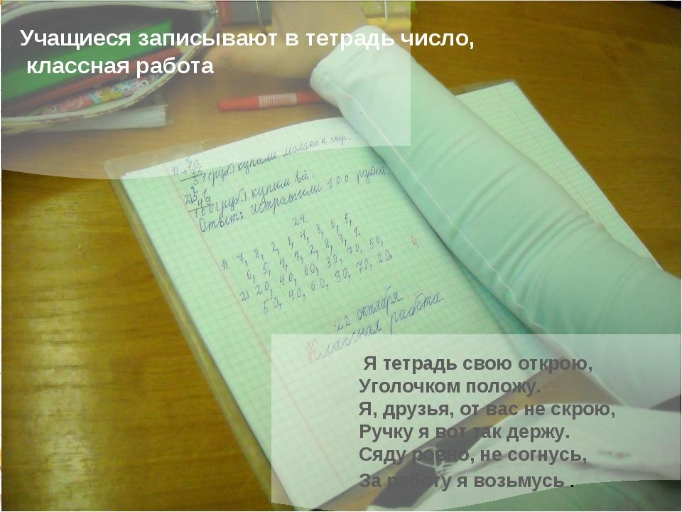 Учащиеся записывают в тетрадь число, классная работа Я тетрадь свою открою, У...