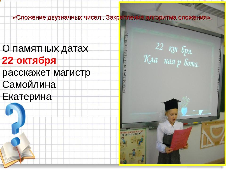 О памятных датах 22 октября расскажет магистр Самойлина Екатерина «Сложение д...