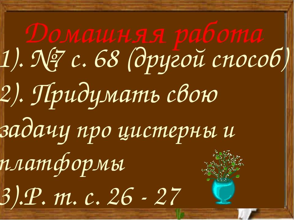 Домашняя работа 1). №7 с. 68 (другой способ) 2). Придумать свою задачу про ци...