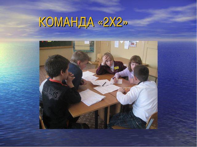 КОМАНДА «2Х2»