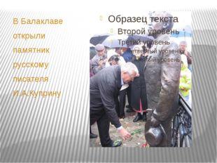 В Балаклаве открыли памятник русскому писателя И.А.Куприну