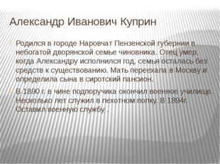Александр Иванович Куприн Родился в городе Наровчат Пензенской губернии в неб