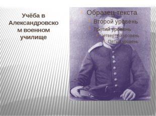 Учёба в Александровском военном училище