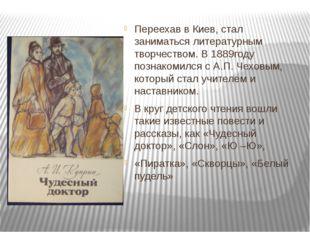 Переехав в Киев, стал заниматься литературным творчеством. В 1889году познако