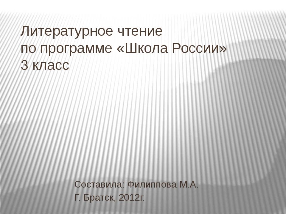 Литературное чтение по программе «Школа России» 3 класс Составила: Филиппова...