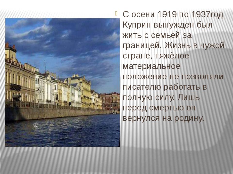 С осени 1919 по 1937год Куприн вынужден был жить с семьёй за границей. Жизнь...