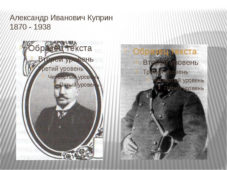 Александр Иванович Куприн 1870 - 1938