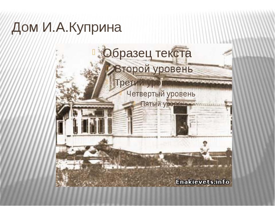 Дом И.А.Куприна