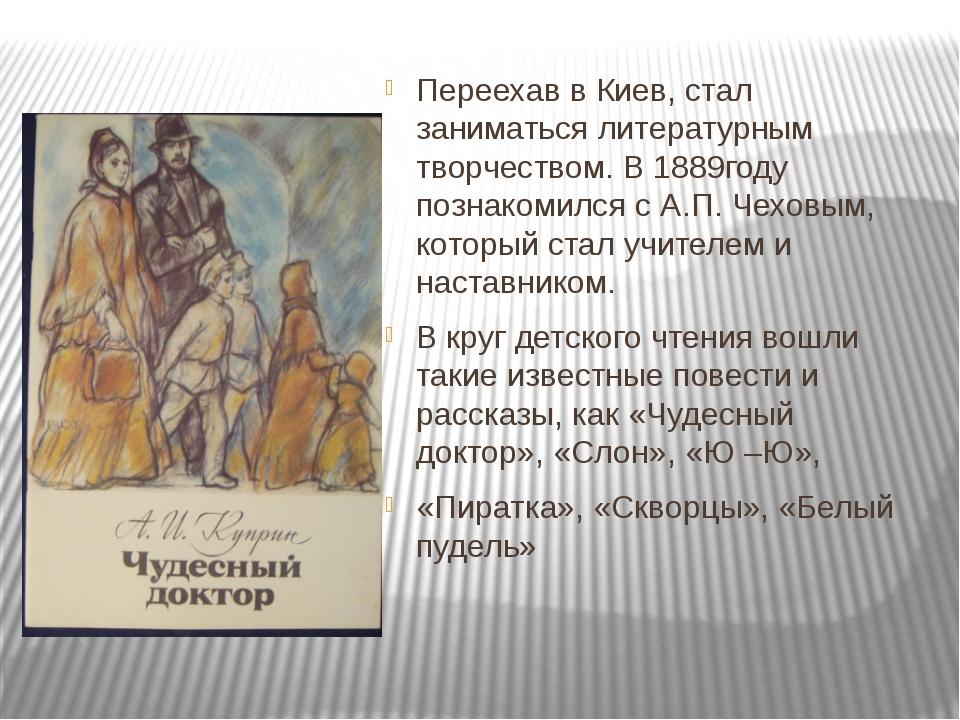 Переехав в Киев, стал заниматься литературным творчеством. В 1889году познако...