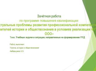 Зачётная работа по программе повышения квалификации «Актуальные проблемы разв