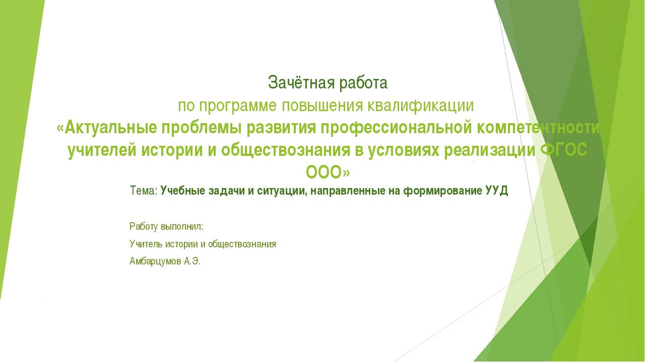 Зачётная работа по программе повышения квалификации «Актуальные проблемы разв...