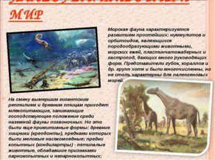 ПАЛЕОГЕН. ЖИВОТНЫЙ МИР На смену вымершим гигантским рептилиям и древним птица