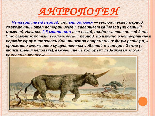 АНТРОПОГЕН Четвертичный период, или антропоген — геологический период, соврем...