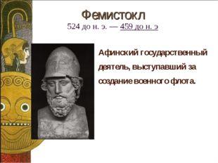 Афинский государственный деятель, выступавший за создание военного флота. Фем