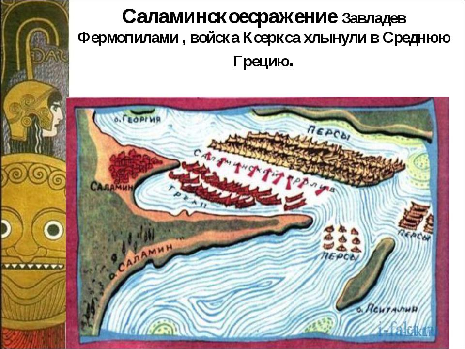 . Саламинскоесражение Завладев Фермопилами , войска Ксеркса хлынули в Среднюю...