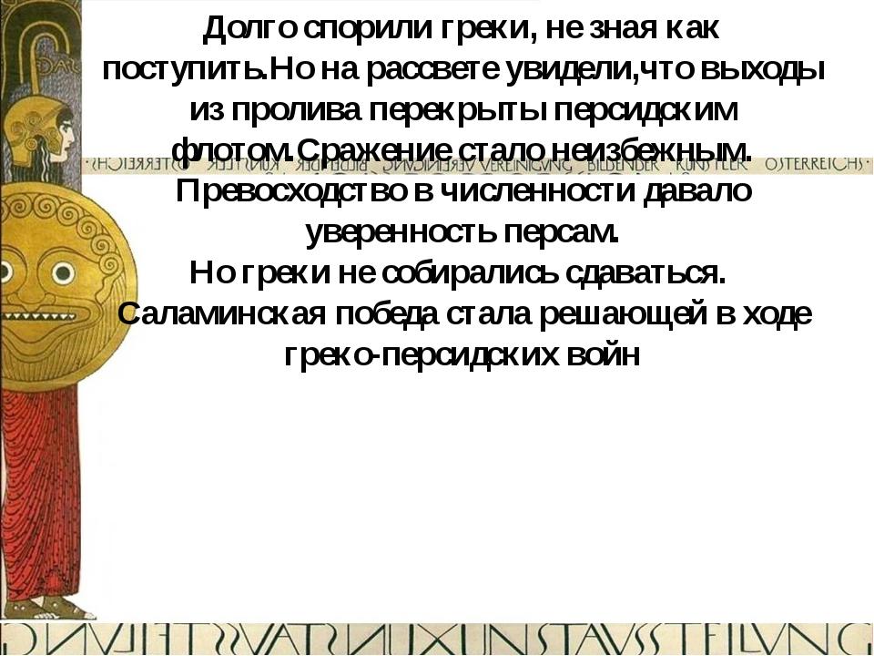 Долго спорили греки, не зная как поступить.Но на рассвете увидели,что выходы...