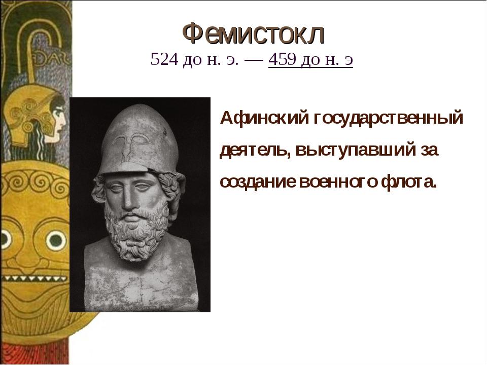Афинский государственный деятель, выступавший за создание военного флота. Фем...