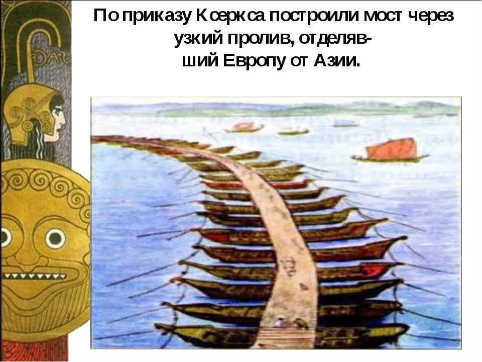 По приказу Ксеркса построили мост через узкий пролив, отделяв- ший Европу от...