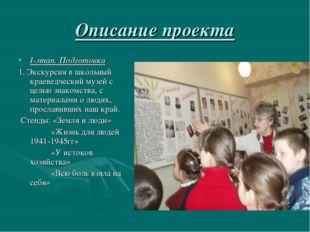 Описание проекта I-этап. Подготовка 1. Экскурсия в школьный краеведческий муз