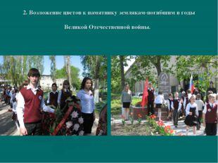 2. Возложение цветов к памятнику землякам-погибшим в годы Великой Отечественн