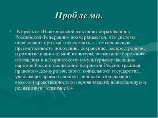 Проблема. В проекте «Национальной доктрины образования в Российской Федерации