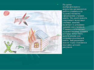 На уроке изобразительного искусства организуется работа учащихся по художеств