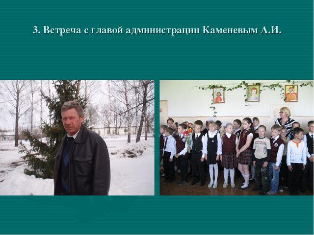 3. Встреча с главой администрации Каменевым А.И.