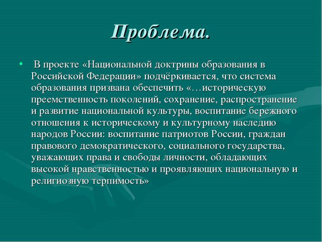 Проблема. В проекте «Национальной доктрины образования в Российской Федерации...