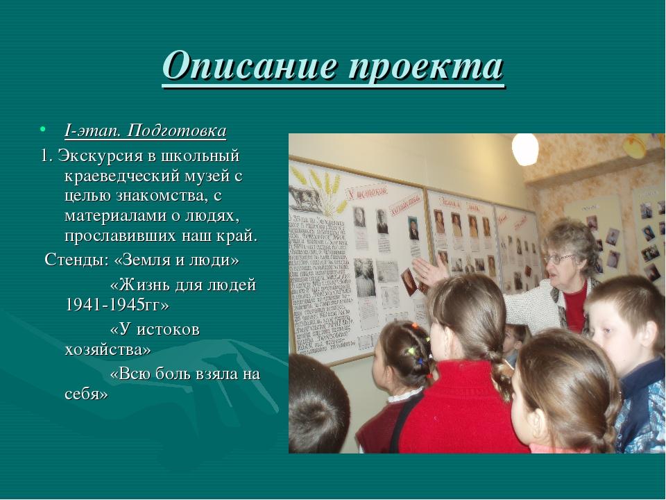 Описание проекта I-этап. Подготовка 1. Экскурсия в школьный краеведческий муз...