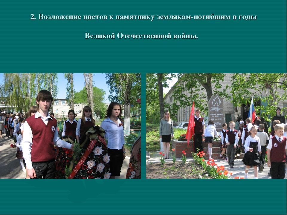 2. Возложение цветов к памятнику землякам-погибшим в годы Великой Отечественн...
