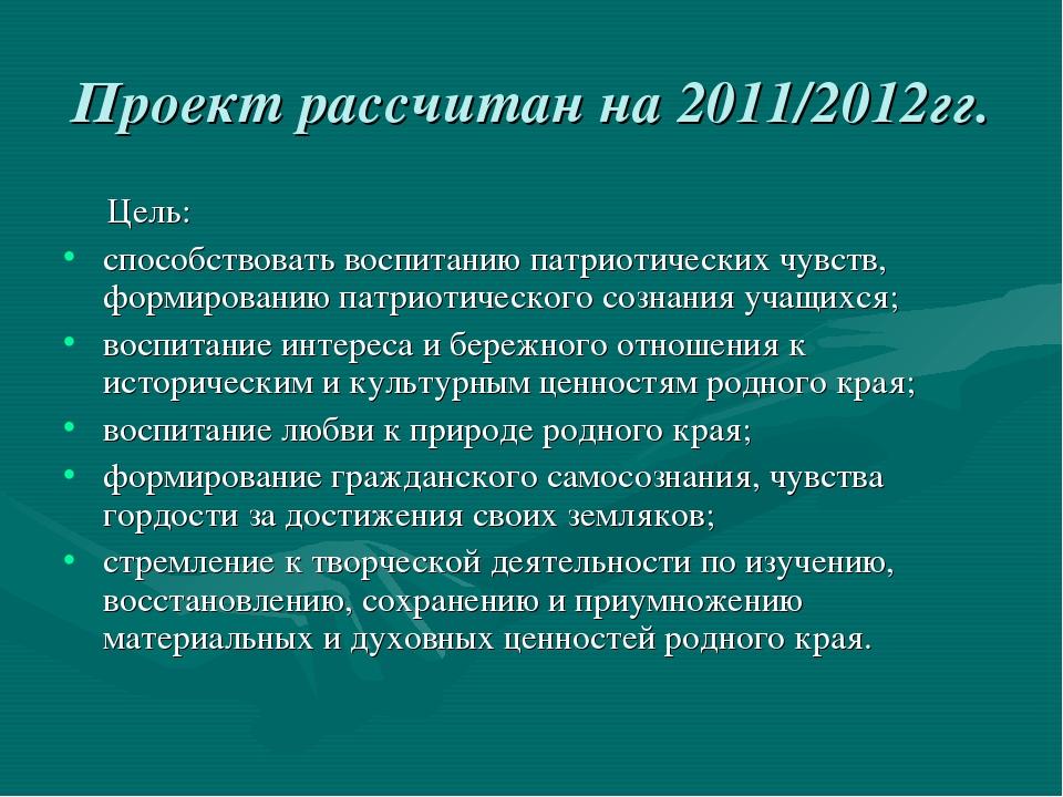 Проект рассчитан на 2011/2012гг. Цель: способствовать воспитанию патриотическ...