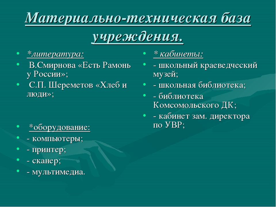 Материально-техническая база учреждения. *литература: В.Смирнова «Есть Рамонь...