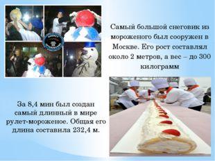 Самый большой снеговик из мороженого был сооружен в Москве. Его рост составля