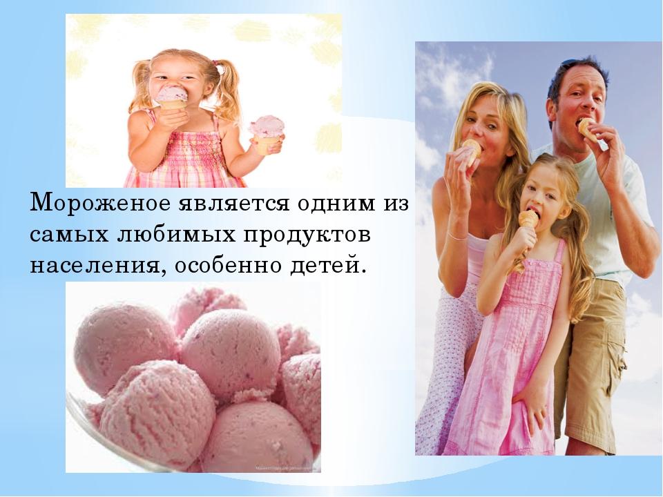 Мороженое является одним из самых любимых продуктов населения, особенно детей.