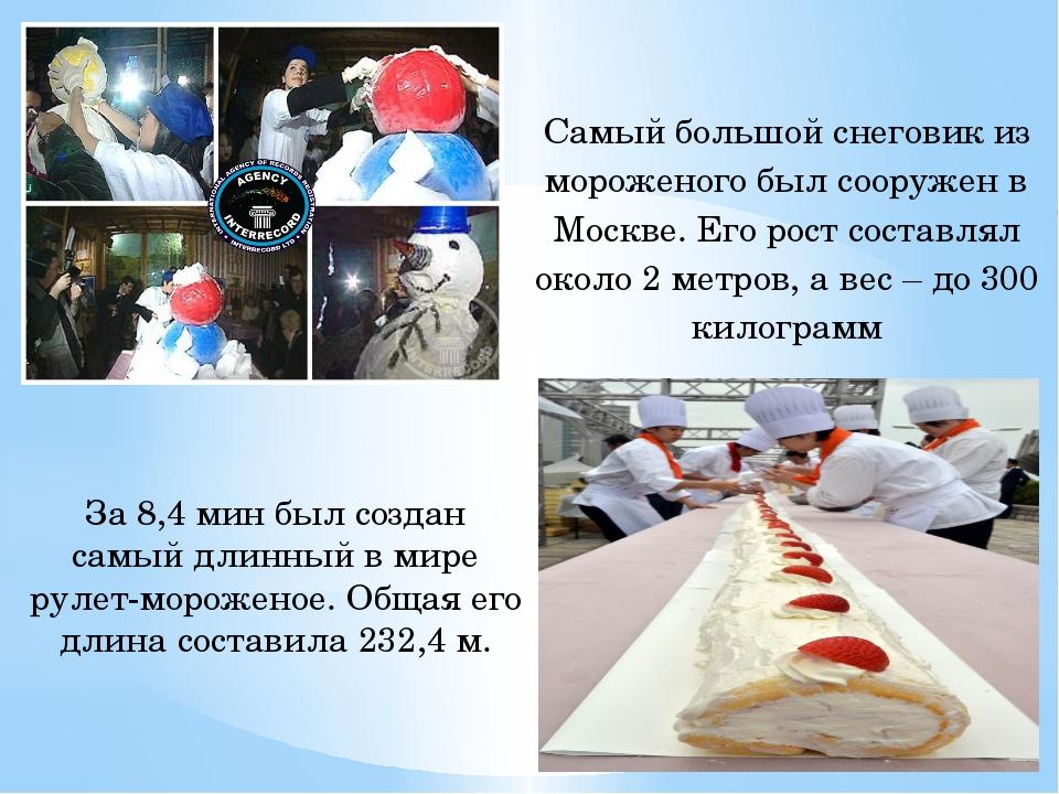 Самый большой снеговик из мороженого был сооружен в Москве. Его рост составля...